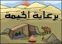 الموقع برعاية الخيمة العربية