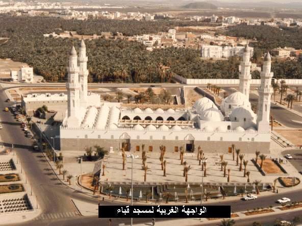 مدينة الحبيب المصطفى عليه الصلاه والسلام