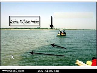 مرج البحرين يلتقيان بينهما برزخ لا يبغيان 937017996.jpg