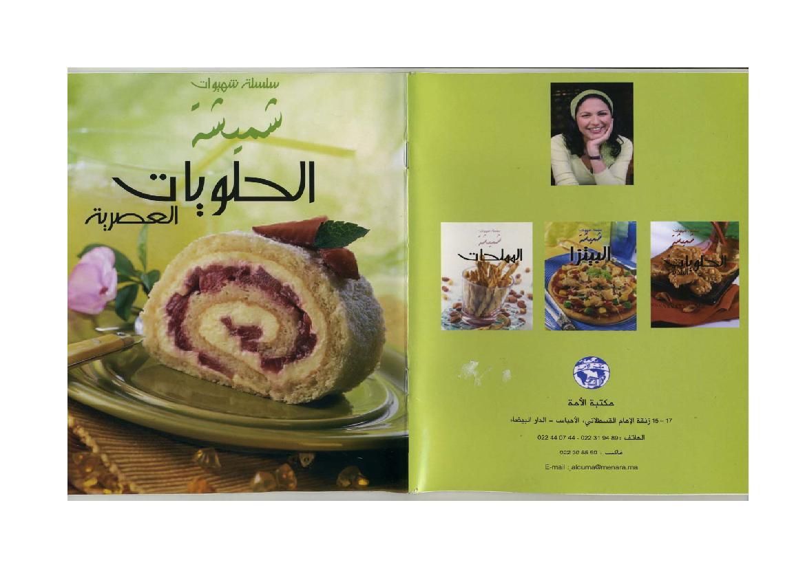 Related Pictures Halawiyat