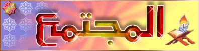 مجلة المجتمع السعودية